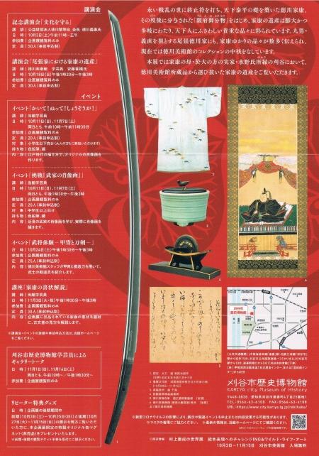 Tokugawaieyasunoisan20201003b