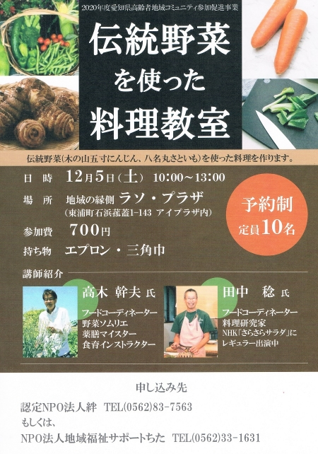 Toradvege-cooking20201205