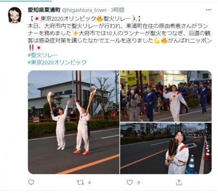Twitter-higashiura-20210406b