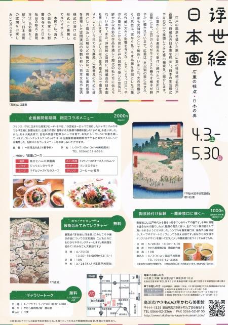 Ukiyoe-to-nihonga20210403b