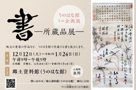 Unohana-mini-syo-20201212