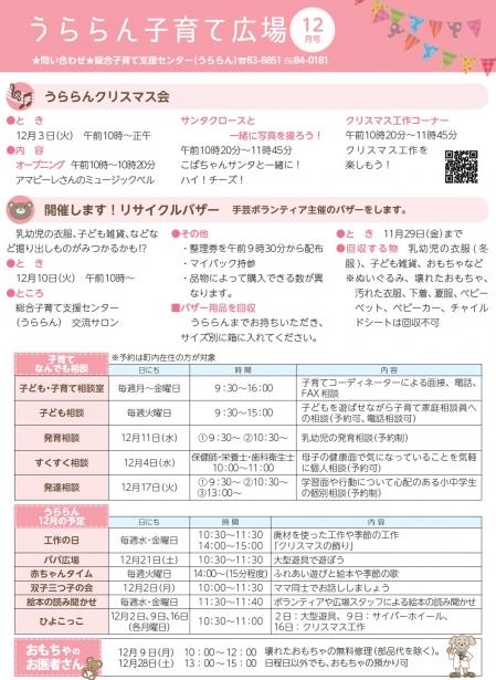 Urarankosodatehiroba201912xx