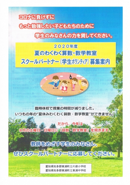 Wakusan20200822a