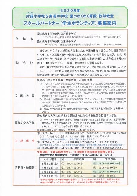 Wakusan20200822b