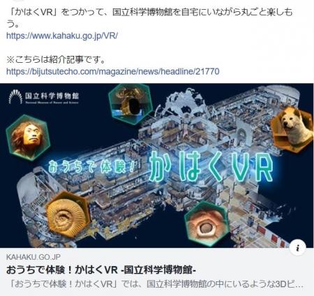 Web-museum-kahaku-vr
