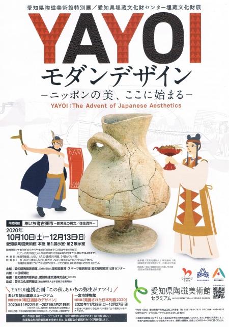 Yayoi20201010a
