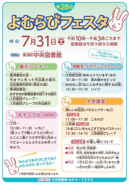 Yomurabi-festa20210731