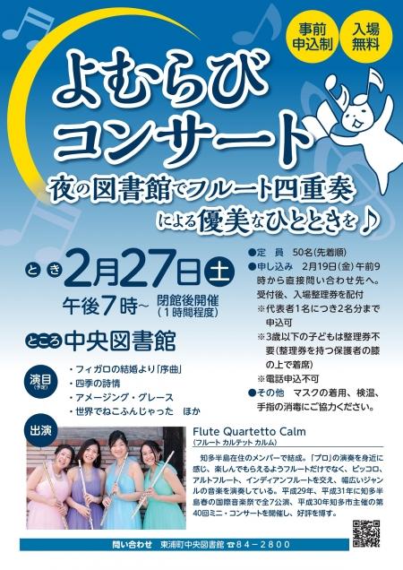 Yomurabiconcert20210227