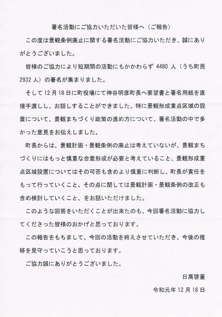 Youbou-houkoku20191218